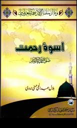 uswae rehmat by bilal hasani