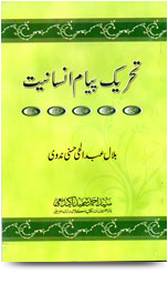 tehreek-payame-insaniyat-bilal-urdu
