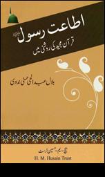 Itaat-e-Rasool-Bilal-Hasani